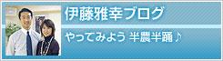 伊藤雅幸ブログ