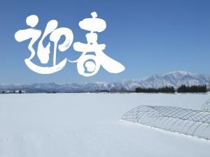 北海道帯広市太平町風景